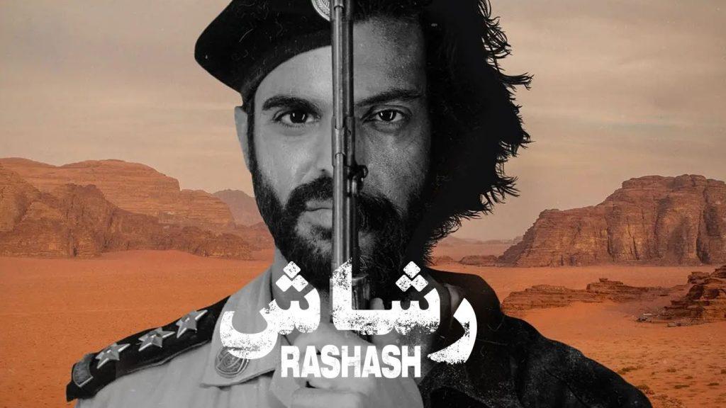 مسلسل رشاش – الحلقة 05